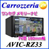 AVIC-RZ33 Carrozzeria カロッツェリア 2DIN カーナビ 7V型ワイドVGA AV一体型メモリーナビゲーション 180mm幅モデル【コンビニ受取対応商品】