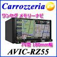 AVIC-RZ55 Carrozzeria カロッツェリア 2DIN カーナビ 7V型ワイドVGA AV一体型メモリーナビゲーション 180mm幅モデル【コンビニ受取対応商品】