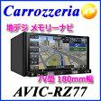 AVIC-RZ77 Carrozzeria カロッツェリア 2DIN カーナビ 7V型ワイドVGA AV一体型メモリーナビゲーション 180mm幅モデル【コンビニ受取対応商品】
