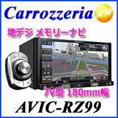 AVIC-RZ99 Carrozzeria カロッツェリア 2DIN カーナビ 7V型ワイドVGA AV一体型メモリーナビゲーション 180mm幅モデル【コンビニ受取対応商品】
