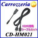 CD-HM021 HDMI接続ケーブルセット iPhone サイバーナビ用 Carrozzeria カロッツェリア【コンビニ受取対応商品】