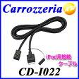 CD-I022 ゆうメールで送料無料 カロッツェリア iPod接続ケーブル【コンビニ受取対応商品】