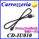 CD-IU010 ゆうメールで送料無料 カロッツェリア iPhone/iPod用USB変換ケーブル iPhone5対応【コンビニ受取対応商品】