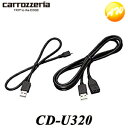 【ゆうパケット送料200円】CD-U320 カロッツェリア USB接続ケーブル【コンビニ受取対応商品】