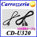CD-U320 ゆうメールで送料無料 カロッツェリア USB接続ケーブル【コンビニ受取対応商品】