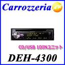 DEH-4300 Carrozzeria カロッツェリア 1DIN オーディオ CD/USB/チューナーメインユニット【コンビニ受取対応商品】