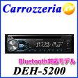 【あす楽対応】DEH-5200 Carrozzeria カロッツェリア 1DIN オーディオ CD/Bluetooth/USB/チューナーメインユニット【コンビニ受取対応商品】