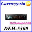 DEH-5300 Carrozzeria カロッツェリア 1DIN オーディオ CD/Bluetooth®/USB/チューナー メインユニット【コンビニ受取対応商品】