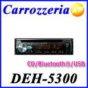 【10月発売 予約商品】DEH-5300 Carrozzeria カロッツェリア 1DIN オーディオ CD/Bluetooth®/USB/チューナー...