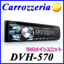 DVH-570 carrozzeria カロッツェリア パイオニアカーオーディオ 1DIN DVD/CD+USB/iPod【コンビニ受取対応商品】