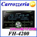 FH-4200 Carrozzeria カロッツェリア 2DIN オーディオ CD/Bluetooth®/USB/チューナー・DSPメインユニット【コンビニ受取不可商品】