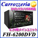 【クーポンで4%OFF】FH-6200DVD Carrozzeria カロッツェリア 2DIN オーディオ 6.2V型ワイドVGAモニター/DSPメインユニット【コンビニ受取不可商品】