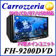 FH-9200DVD Carrozzeria カロッツェリア 2DIN オーディオ 7V型ワイドVGAモニター DSPメインユニット【コンビニ受取不可商品】