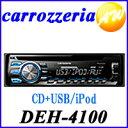 DEH-4100 あす楽対応 DEH-4200の旧モデルcarrozzeria カロッツェリア パイオニアカーオーディオ 1DIN CD/USB/チューナーメイ...