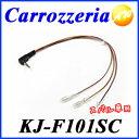 KJ-F101SC ゆうメールで送料無料Pioneer パイオニア Carrozzeria カロッツェリアステアリングリモコンケーブル(スバル車用) レヴォーグ【コンビニ受取不可商品】