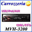 【あす楽対応】MVH-3200 Carrozzeria カロッツェリア 1DIN オーディオ USB/チューナー メインユニット(CDなしモデル)【コンビニ受取...