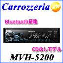クーポン有!10/24(月)9:59まで!【あす楽対応】MVH-5200 Carrozzeria カロッツェリア 1DIN オーディオ Bluetooth&re...