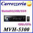 【10月発売 予約商品】MVH-5300 Carrozzeria カロッツェリア 1DIN オーディオ Bluetooth®/USB/チューナー メインユニット CDなしモデル【コンビニ受取対応商品】