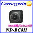 ND-BC8II【楽天物流より出荷】 あす楽対応 バックカメラ Carrozzeria カロッツェリア RCA接続専用【コンビニ受取可能商品】