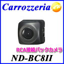 【休日出荷対応】ND-BC8II あす楽対応 バックカメラ Carrozzeria カロッツェリア RCA接続専用【コンビニ受取対応商品】【楽天物流より出荷】