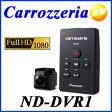 ショッピングドライブレコーダー 【ND-DVR1】Carrozzeria カロッツェリア Pioneer パイオニア小型・高画質ドライブレコーダーユニット【コンビニ受取不可商品】