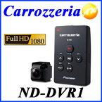 【ND-DVR1】Carrozzeria カロッツェリア Pioneer パイオニア小型・高画質ドライブレコーダーユニット