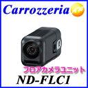 ND-FLC1 Carrozzeria カロッツェリア パイオニアフロアカメラユニット【コンビニ受取対応商品】