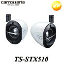 TS-STX510 車用 スピーカー サ...