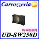 【UD-SW250D】【TS-W2520専用エンクロージャー】Carrozzeria カロッツェリア Pioneer パイオニア【コンビニ受取不可商品】