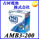 AMB3-200 MgBOX slim古河バッテリー マグボックススリム※他商品との同梱不可商品!【コンビニ受取不可商品】