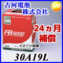30A19L古河バッテリー FB5000シリーズ※他商品との同梱不可商品!【コンビニ受取不可商品】
