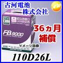 110D26L古河バッテリー FB9000シリーズ※他商品との同梱不可商品!【コンビニ受取不可商品】