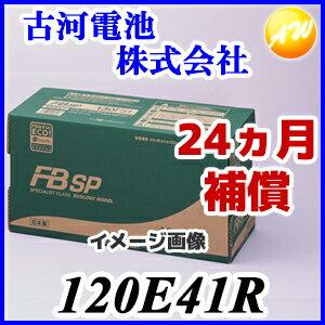 120E41R古河バッテリー FBSPシリーズ 業務用バッテリー※他商品との同梱不可商品!【コンビニ受取不可商品】