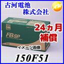 150F51 古河バッテリー FBSPシリーズ 業務用バッテリー ※他商品との同梱不可商品!【コンビニ受取不可商品】