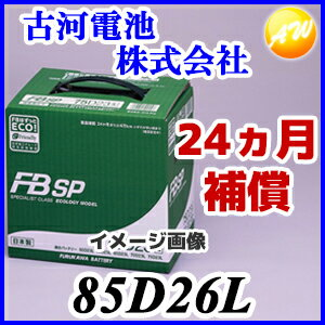 4%OFFクーポン付 85D26L古河バッテリー FBSPシリーズ 業務用バッテリー※他商品との同梱不可商品!【コンビニ受取不可商品】