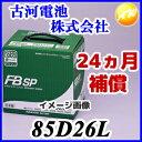 85D26L古河バッテリー FBSPシリーズ 業務用バッテリー※他商品との同梱不可商品!【コンビニ受取不可商品】