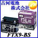 【FTX9-BS】【YTX9-BSと同等】古河電池株式会社二輪車 オートバイ 12V高始動性能シール型MFバッテリー液別タイプ …