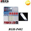 RG レーシングギア Racing gear 超高輝度LEDプレートランプ (27チップ) 30x30mm POWER LED マルチソケット同梱 T10/T10X31/T8X29/G14 7900K 130ルーメン 460ルクス
