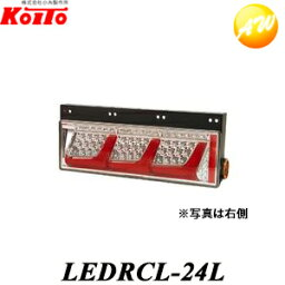 LEDRCL-24L 小糸製作所 Koito 大・中型<strong>トラック</strong>用(3連)オールLEDリアコンビネーションランプ 左側 コンビニ受取不可