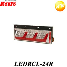 LEDRCL-24R 小糸製作所 Koito 大・中型<strong>トラック</strong>用(3連)オールLEDリアコンビネーションランプ 右側 コンビニ受取不可