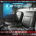Azur フロントシートカバー ダイハツ ハイゼットトラック S200P S201P S210P S211P ヘッドレスト分割型 AZ08R01-001