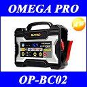楽天オートウイングOP-BC02(OP-0002の新商品) バッテリー充電器 12V専用 オメガ・プロ OMEGA PRO【コンビニ受取不可商品】