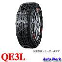 タイヤチェーン 非金属 バイアスロン クイックイージー QE3L 165/55R15 非金属 タイヤチェーン カーメイト NEWパッケージ