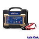 全自動 バッテリー充電器 12V ACデルコ AD-2002 バッテリー 充電器