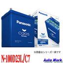 カオス CAOS 100D23L/C7 パナソニック ブルーバッテリー N-100D23L/C7