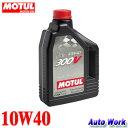 【送料無料】 MOTUL モチュール 300V 10W40 CHRONO クロノ 2L 自動車用エンジンオイル 10W-40
