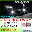 【5/28〜エントリーD10倍P7倍G5倍】BELLOF ベロフ LEDフォグランプ H8 H11 H16 シリウス ボールド・レイ DBA1301 6500K ホワイト光 車検対応 1年保証