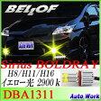 BELLOF ベロフ LEDフォグランプ イエロー H8 H11 H16 シリウス ボールド・レイ DBA1311 2900K 車検対応 1年保証