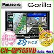 パナソニック SSDポータブルカーナビゲーション ゴリラ CN-GP755VD Panasonic
