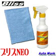 Bliss ブリスneo 高密度ガラス繊維系ポリマー ブリスネオ 240ml